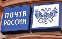 Почта России опровергла обыски в своем офисе