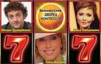 В Вильнюсе покажут спектакль Джекпот с доставкой на дом