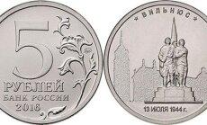 Пятирублевая монета Вильнюс