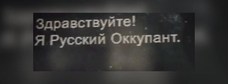 Как и на кого действует русский оккупант?