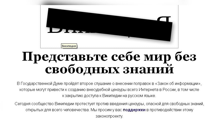 Русская Wikipedia бастует против закона о черных списках сайтов
