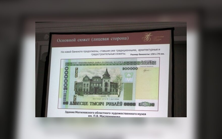 В Беларуси выпустили купюру достоинством в 200 000 рублей