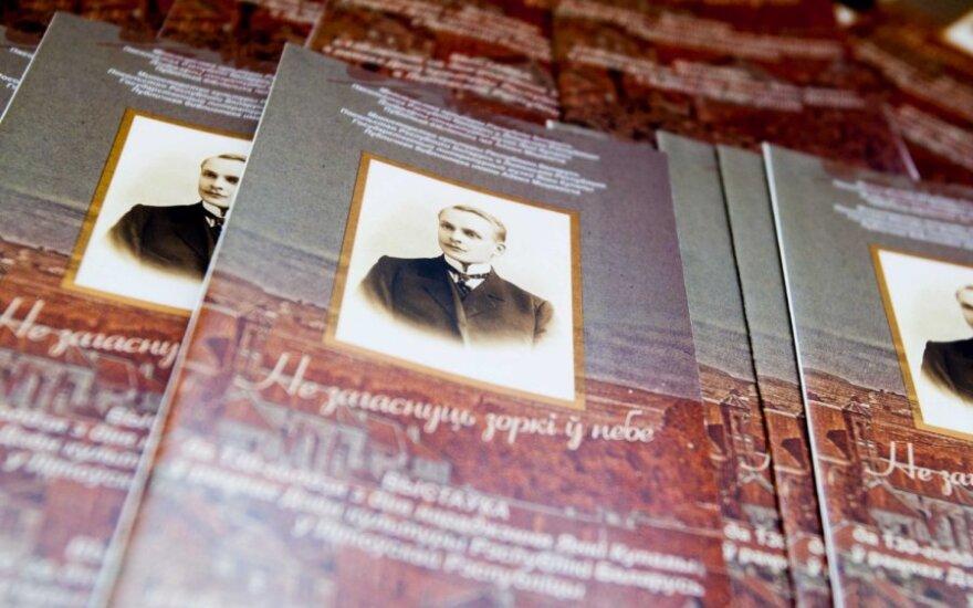 В Вильнюсе открылась выставка, посвященная 130-летию со дня рождения поэта Янки Купалы