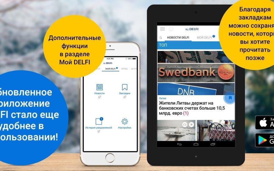 Обновлено приложение ru.DELFI - читать новости еще удобнее!