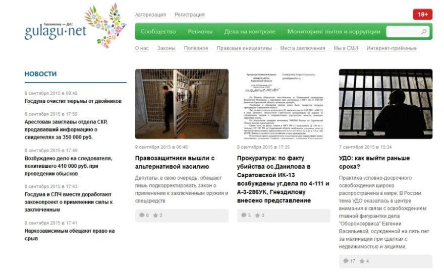 """У правозащитников из проекта """"Гулагу.нет"""" прошли обыски"""