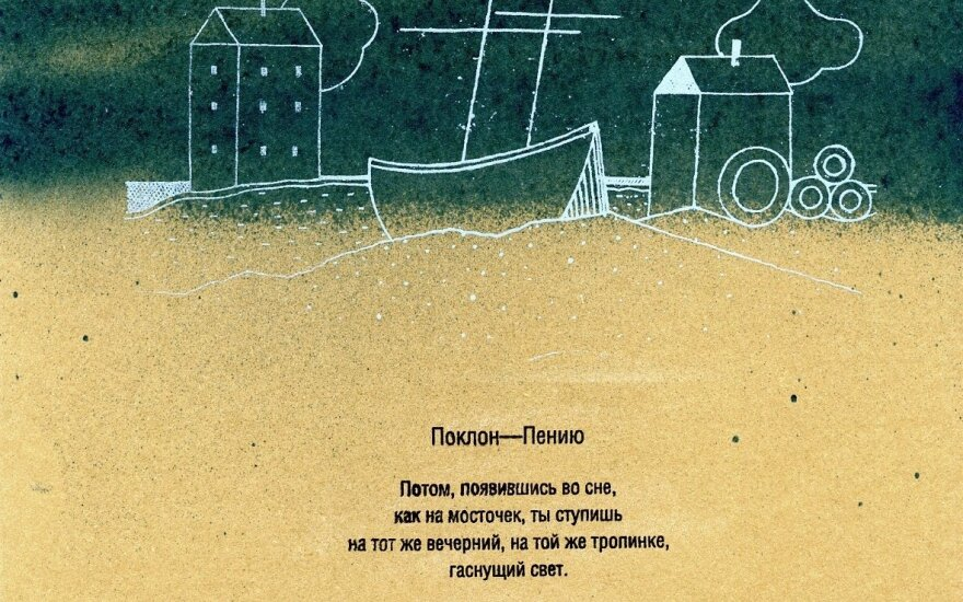 """""""Поклон — пению"""": в Вильнюсе пройдет выставка-презентация арт-бука на стихи Геннадия Айги"""