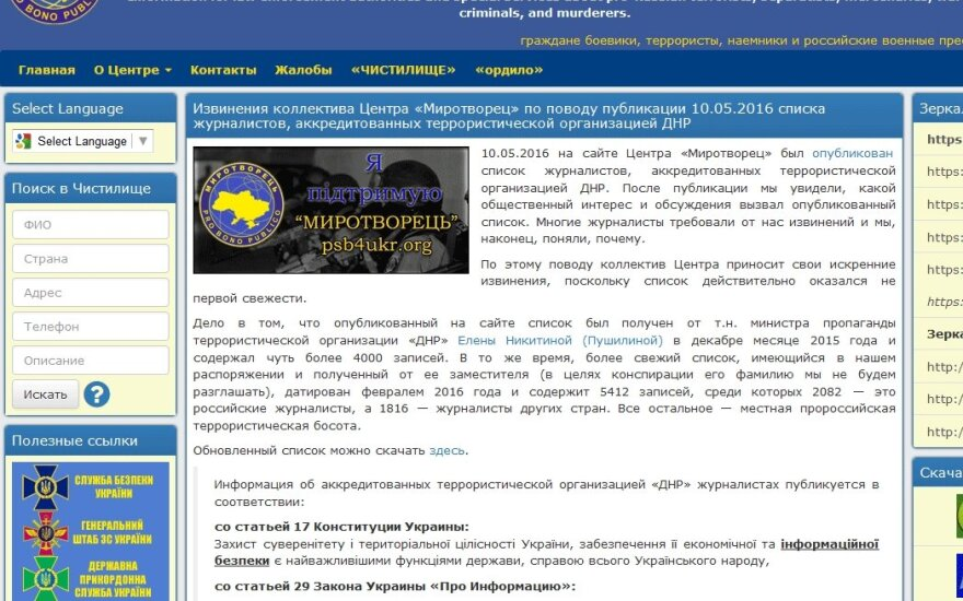 """Сайт """"Миротворец"""" утверждает, что зарегистрировался как СМИ"""
