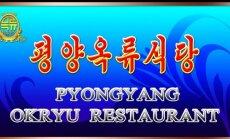 Pyongyang Okryu restoranas Bankoke