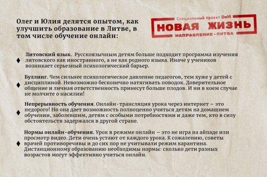 """""""Одна дверь закрылась — открылась другая"""": москвичи переехали в Литву и открыли свой образовательный центр"""