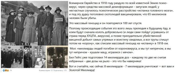 Анонимы в социальных сетях сеют национальную рознь: коронавирус создали евреи
