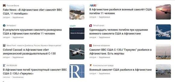 """Kremliaus ruporai ūžia apie """"numuštą JAV lėktuvą"""": melas paaiškėjo per kelias sekundes"""