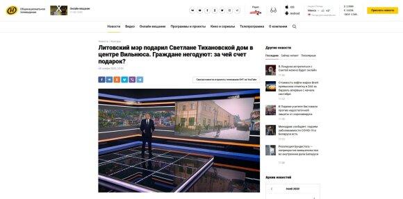 Фейки о Светлане Тихановской в Вильнюсе распространило государственное телевидение Беларуси