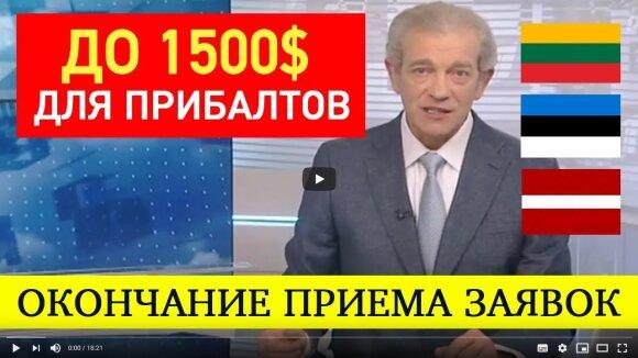 Кибермошенники из России атакуют жителей Литвы, Латвии и Эстонии