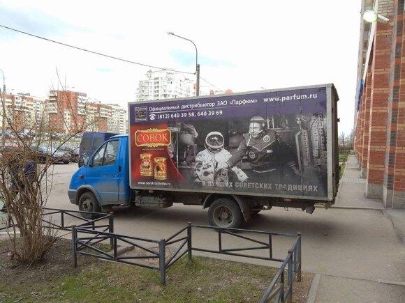 """""""Советское""""  в реальности"""