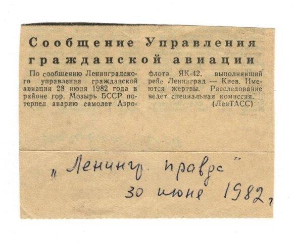Vienintelė žinutė apie katastrofą spaudoje, D. Benatovo asmeninio archyvo foto.