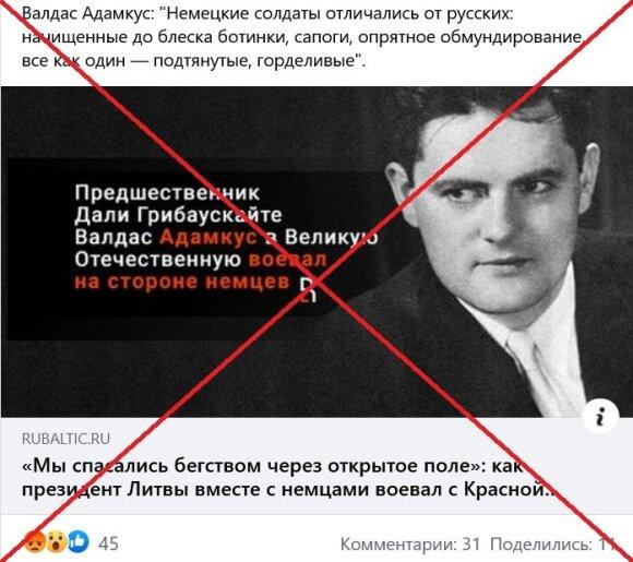 Фейк: Валдас Адамкус служил в батальоне Импулявичюса