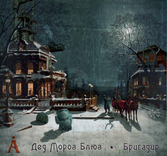 """""""Akvarium"""" singlo viršelis"""