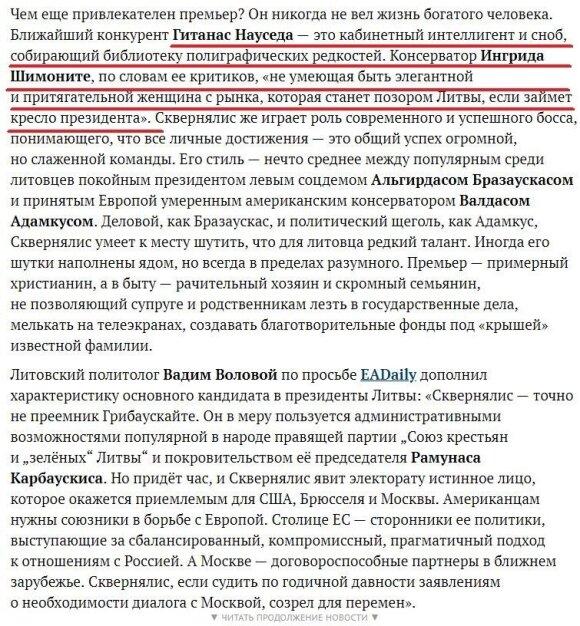 """""""Eadaily"""" straipsnyje aršiai iškritikuoti I. Šimonytė ir G. Nausėda"""