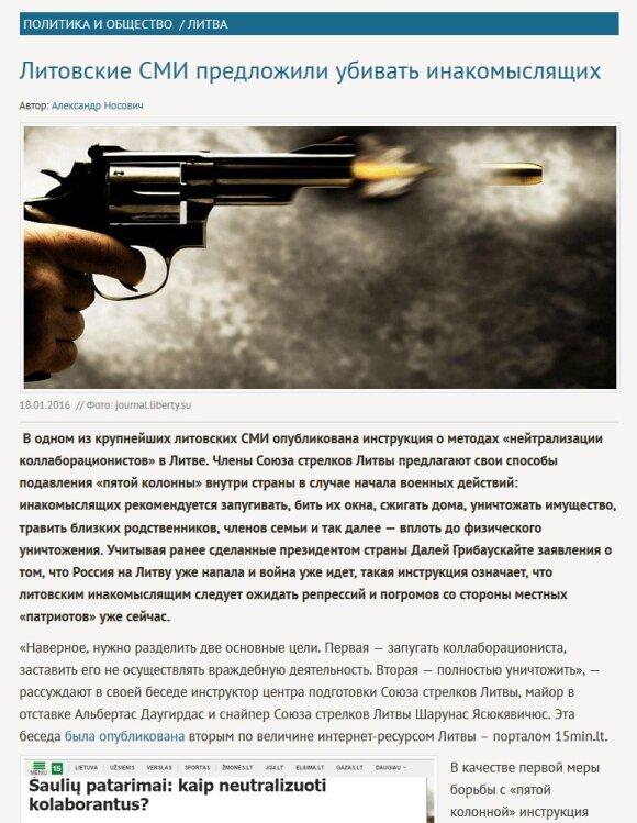 Šauliai, Rusijos propaganda