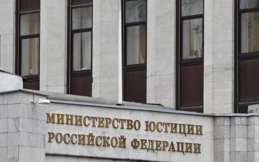 Rusijos teisingumo ministerija