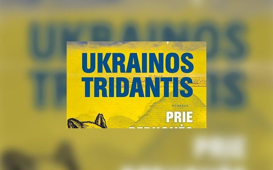 Įtempto siužeto romanas <em>Ukrainos tridantis. Prie bedugnės</em> – pavojų kupina kelionė po pūliuojančią, bet bandančią išgyti šalį