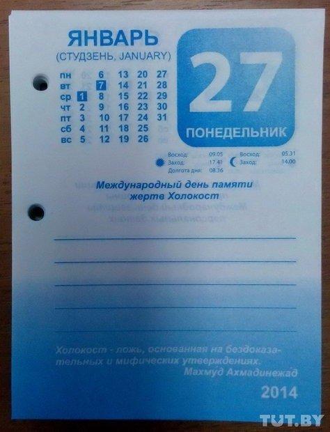 Беларусь: день памяти жертв холокоста пометили цитатой Ахмадинежада