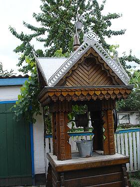 Ukrainos kaimas, šulinys