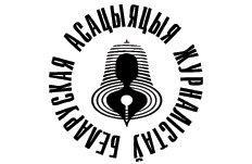"""Беларусь: независимые СМИ живут в ситуации """"хронического течения болезни"""""""