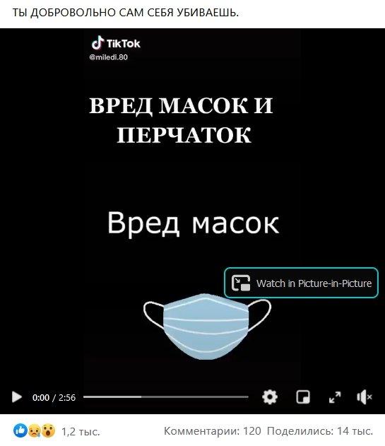 Видео, которое вводит в заблуждение: из-за масок сгущается кровь и растет риск инфекций, пандемию организовали фашисты
